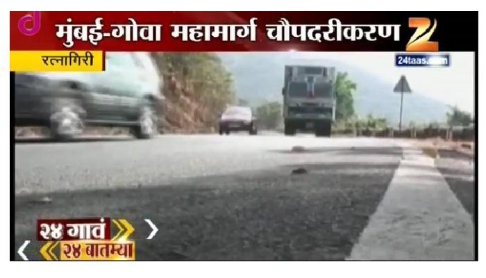 मुंबई-गोवा महामार्गासाठी भरपाई 8 दिवसांनी