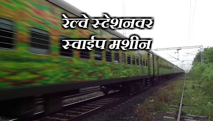 ....हे ठरलंय महाराष्ट्रातलं पहिलं कॅशलेस रेल्वे स्टेशन!