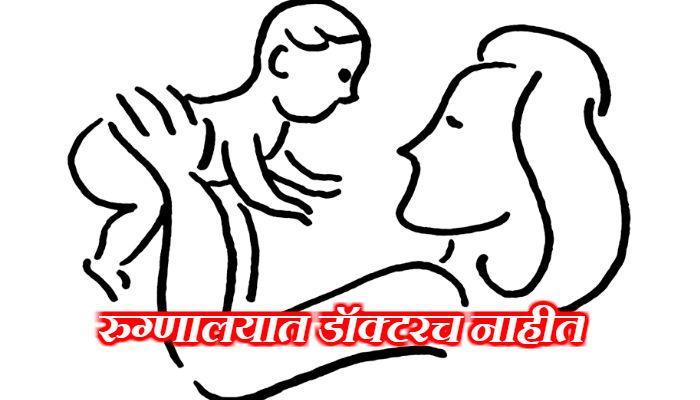 जिजाऊ माता-बाल रुग्णालयात बाळंतपणंच होत नाहीत...