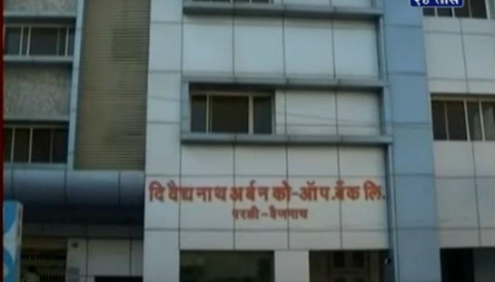 वैद्यनाथ बँक रोकड प्रकरणी औरंगाबादच्या हॉस्पिटलची चौकशी