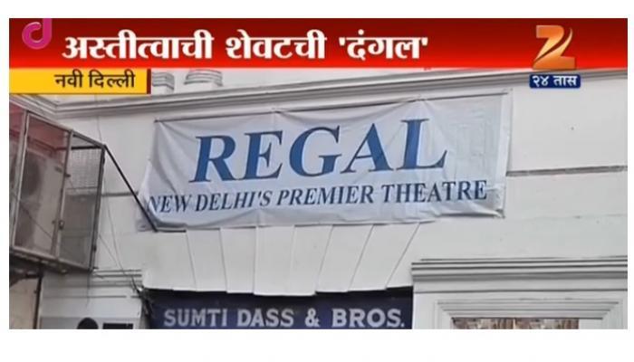 दिल्लीतील प्रसिद्ध रिगल थिएटर बंद होणार