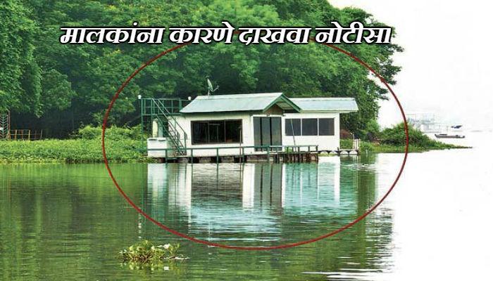 झी इम्पॅक्ट : पवई तलावात हाऊसबोटींना बंदी