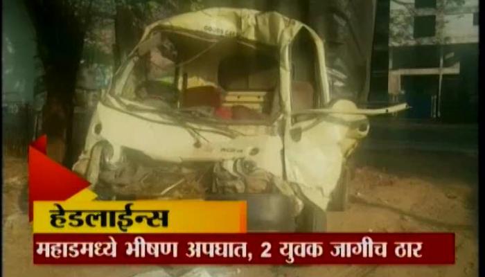 मुंबई - गोवा महामार्गावरील अपघातात दोन तरुण ठार