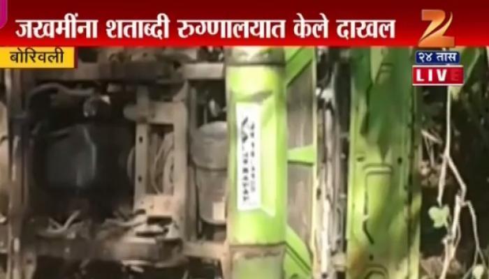 संजय गांधी नॅशनल पार्कमध्ये बसला अपघात,  १० प्रवासी जखमी