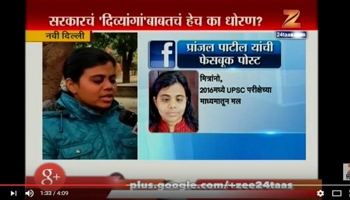 UPSCमध्ये पोस्टींग मिळूनही दिव्यांग प्रांजल पाटीलला नोकरी नाकारली