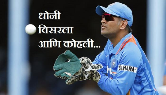 जेव्हा, धोनी विसरतो की तो टीम इंडियाचा कॅप्टन नाहीय