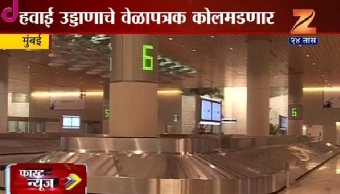 आता मुंबई आंतरराष्ट्रीय विमानतळावरही जम्बो ब्लॉक