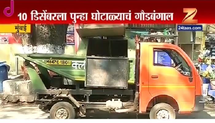 मुंबई महापालिकेत असाही कचरा घोटाळा