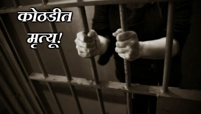 कैद्याच्या मृत्यू प्रकरणी तीन पोलिसांना जन्मठेप!