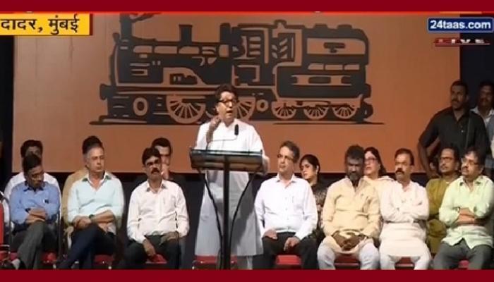 मुंबई-अहमदाबाद बुलेट ट्रेनवर राज ठाकरेंचा सवाल