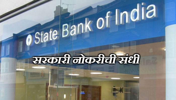 'स्टेट बँक ऑफ इंडिया'मध्ये नोकरीची संधी!
