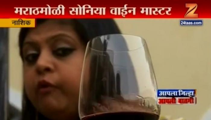 मराठीमोळी सोनल हॉलंड पहिली ग्लोबल वाईन मास्टर