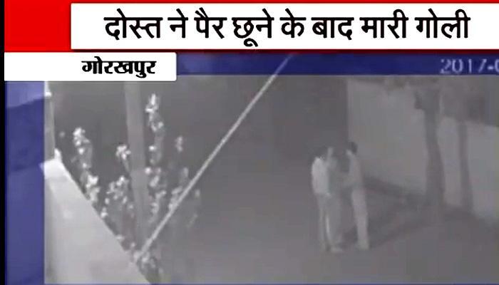व्हिडिओ : अगोदर नेत्याचे पाय धरले आणि मग गोळी झाडली!
