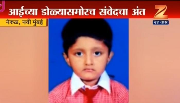 नवी मुंबईत विद्यार्थ्याचा स्कूल बसच्या धडकेने मृत्यू