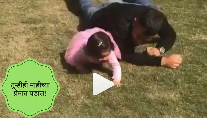 व्हिडिओ : तुम्ही महेंद्रसिंग धोनीला रांगताना पाहिलंय... इथे पाहा!