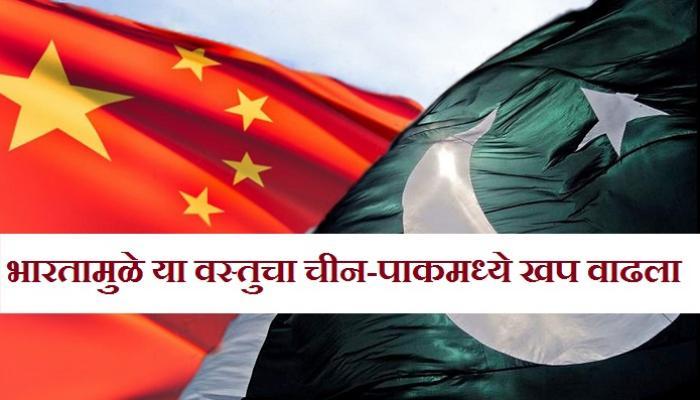 भारतामुळे चीन-पाकिस्तानात या वस्तुचा खप वाढला