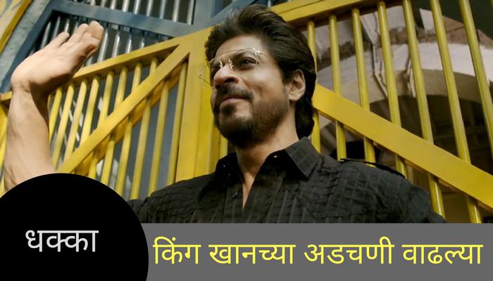 शाहरुख खान विरोधात पोलिसात तक्रार दाखल