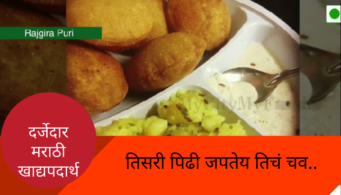 दर्जेदार खाणाऱ्यांसाठी मुंबईतलं मराठी रेस्टॉरंट