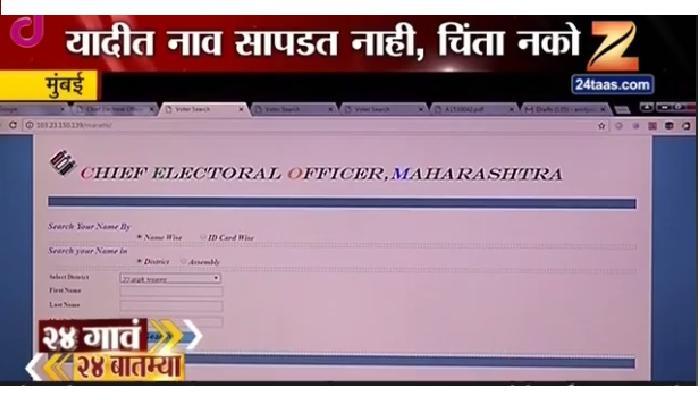आयोगाकडून मतदान यादीतली नावे ऑनलाईन