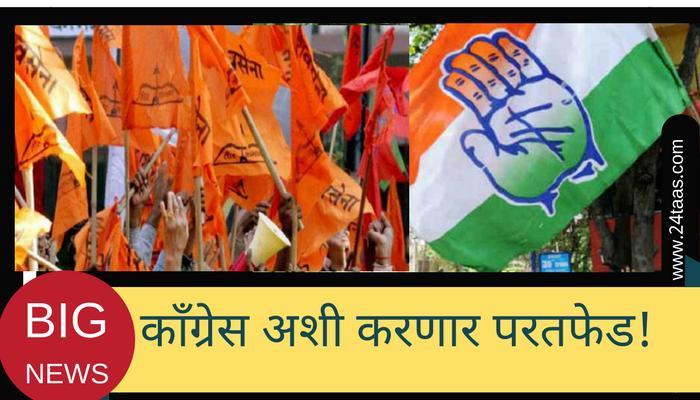 काँग्रेस करणार परतफेड, मुंबईत शिवसेनेचा महापौर?