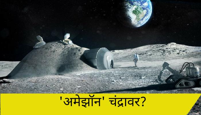 अमेझॉन चंद्रावरही करणार वस्तूंची डिलिव्हरी