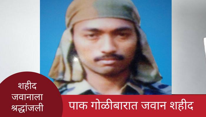 पाक सैन्याच्या गोळीबारात साताऱ्याचा जवान शहीद