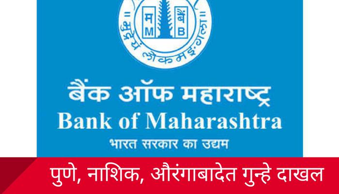 UPIच्या माध्यमातून 'जन-धन' खातेदारांकडून बँकेला गंडा