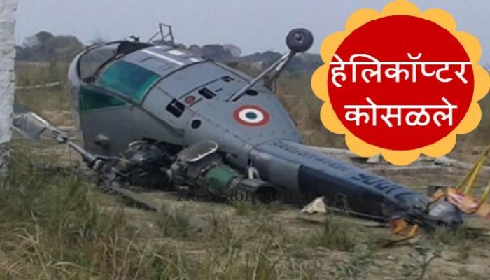 अलाहाबादजवळ वायुदलाचं हेलिकॉप्टर कोसळलं..मात्र