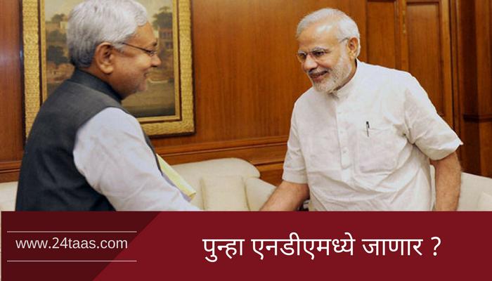 मुख्यमंत्री नितीश कुमार पुन्हा एनडीएमध्ये येणार ?