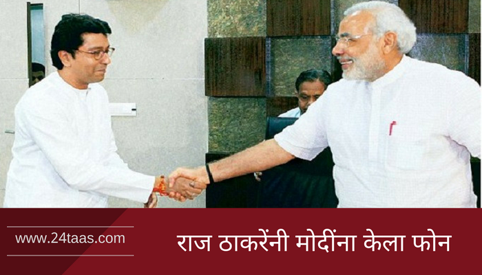 राज ठाकरे यांनी पंतप्रधान मोदींचे केले अभिनंदन