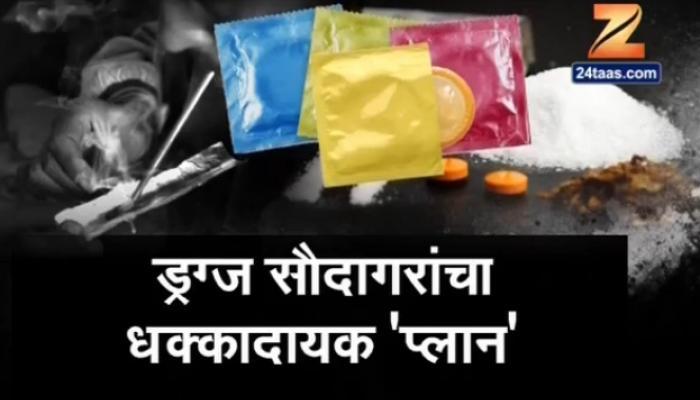 तरूणाईला ड्रग्ज नशेत अडकविण्यासाठी तस्करीची 'कंडोम' आयडिया
