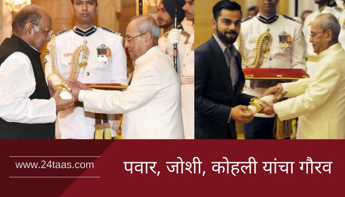 राष्ट्रपतींच्या हस्ते शरद पवार, डॉ. जोशी, विराट कोहलीचा पुरस्काराने गौरव