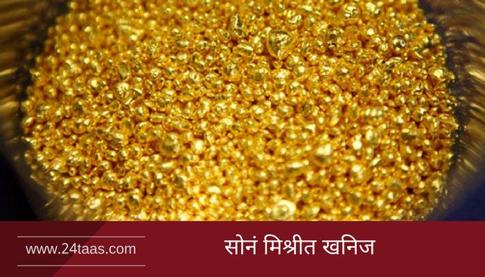 नदीच्या किनाऱ्यावर सापडली सोन्याची खाण