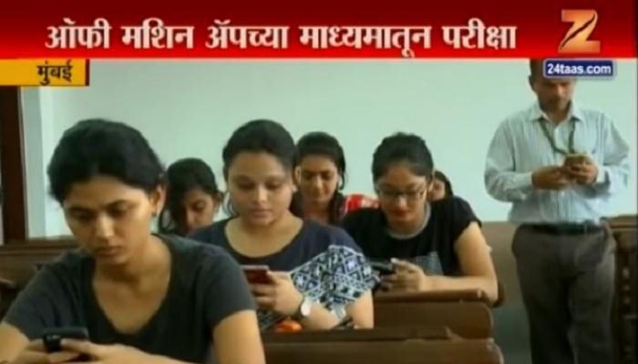 मुंबईत मोबाइलवरून विद्यार्थी देत आहेत परीक्षा!
