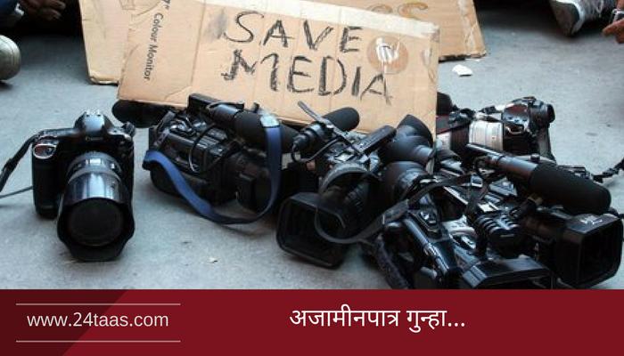पत्रकारांवरील हल्ले : तीन वर्षांचा तुरुंगवास, ५० हजारांचा दंड