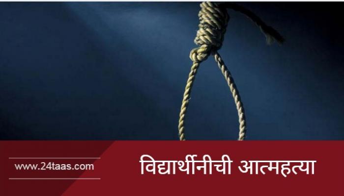 पिंपरी चिंचवडमध्ये इमारतीवरुन उडीमारून विद्यार्थीनीची आत्महत्या