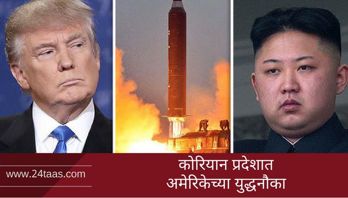 सीरियानंतर आता उत्तर कोरियावर अमेरिकेचा निशाणा?