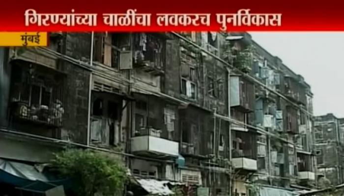 गुडन्यूज : गिरणी चाळतील लोकांना ४०५ चौरस फुटाचे घर