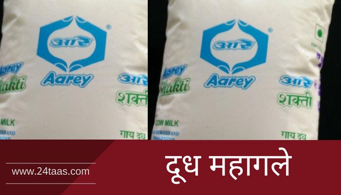 दूध महागले, दरात दोन रुपयांनी वाढ