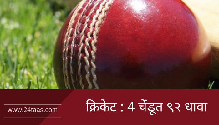 ४ चेंडूत ९२ धावा, पहिल्याच षटकात सामन्याचा निकाल
