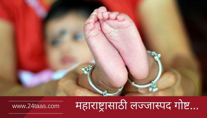 महाराष्ट्रात मुलगा-मुलगी एकसमान हे 'थोतांड' बंद करा...