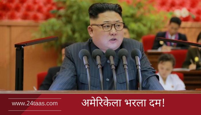 उत्तर कोरिया अमेरिकेला 'अण्वस्र हल्ल्याचं' प्रत्यूत्तर द्यायला सज्ज