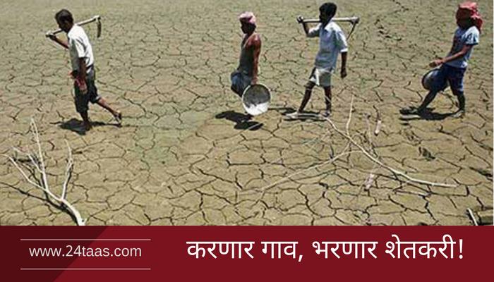 गाववाल्यांकडे कर्ज थकीत, शेतकऱ्यांना कर्ज नाकारलं...
