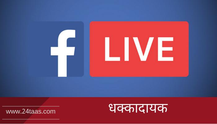 मुलीची हत्या आणि स्वत:च्या आत्महत्येचं त्यानं केलं 'फेसबुक लाईव्ह'