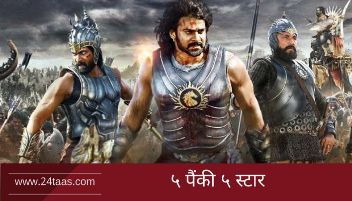 जय हिंद : भारतापूर्वी या देशातून आला 'बाहुबली २'चा सिने रिव्ह्यू...