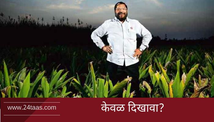 'शेतकऱ्यांचा कळवळा... ही राजू शेट्टींची नौटंकी'