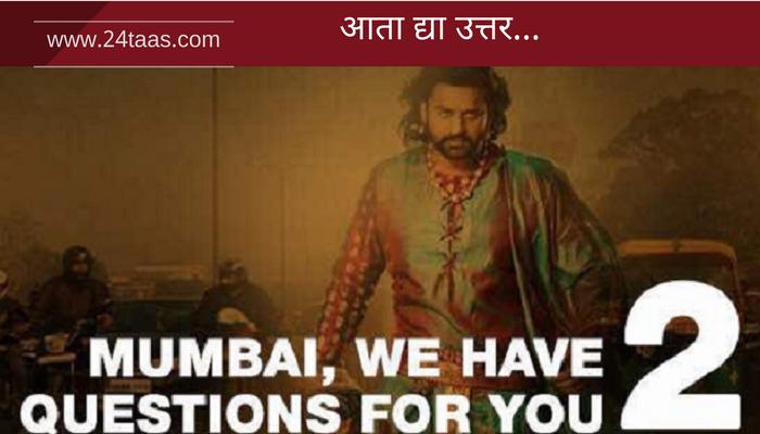 'बाहुबली २'नंतर मुंबई पोलिसांची कल्पकबुद्धी! नागरिकांना केला सवाल...