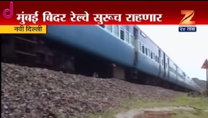 लातुरकरांना मिळणार नवी रेल्वे, मुंबई-बिदर रेल्वे सुरूच राहणार