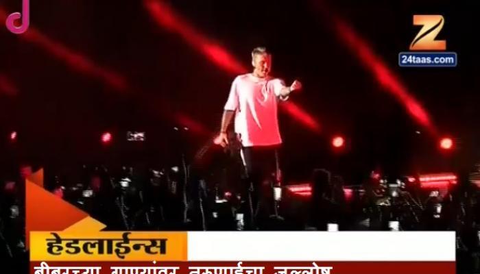 बीबरचा नवी मुंबईत जोरदार परफॉर्मेंस, लोकप्रिय गितांवर तरुणाईचा जल्लोष watch video