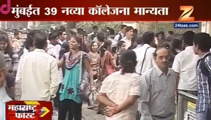 56 हजार रिक्त जागा, तरीही मुंबईत 39 नव्या महाविद्यालयांना मान्यता
